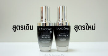 Lancome Advanced Genifique (New)